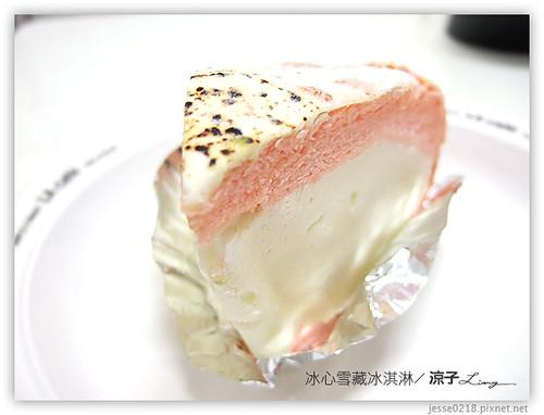 79冰心雪藏冰淇淋 05