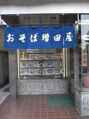 福生増田屋