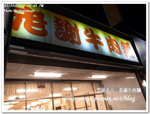 雲林斗六_老謝牛肉麵20110129_R0017605