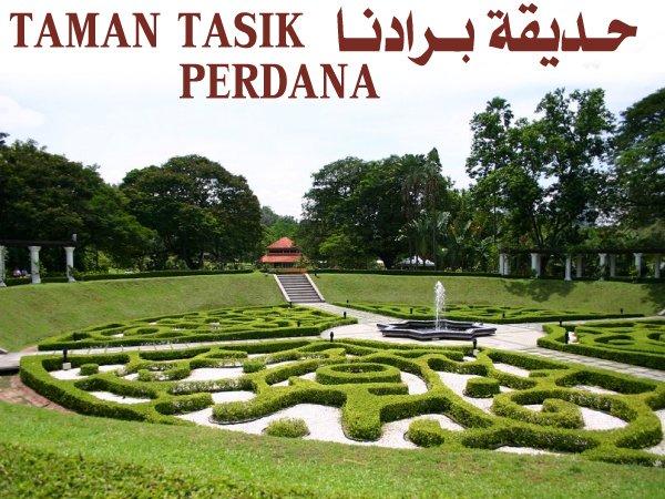 رسوم دخول الاماكن السياحيه في ماليزيا 15