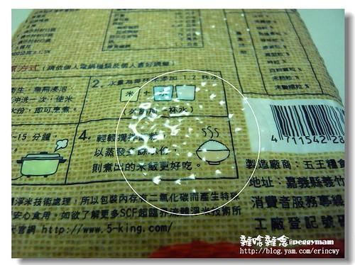 201102 寶養米試吃