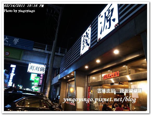 雲林虎尾_錢源涮涮鍋20110214_R0017939