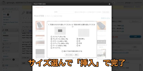 新規投稿を追加 ‹ goryugo, addicted to Evernote — WordPress