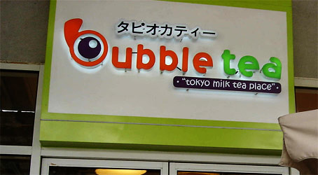 Bubble Tea Tokyo Milk Tea at SM The Block North Edsa - CertifiedFoodies.com