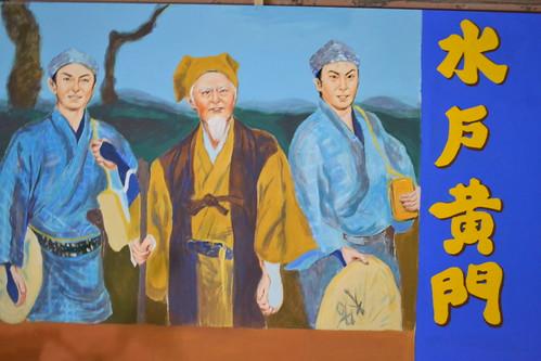 水戸黄門 画像43