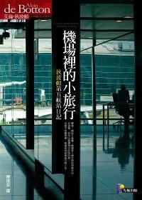 機場裡的小旅行