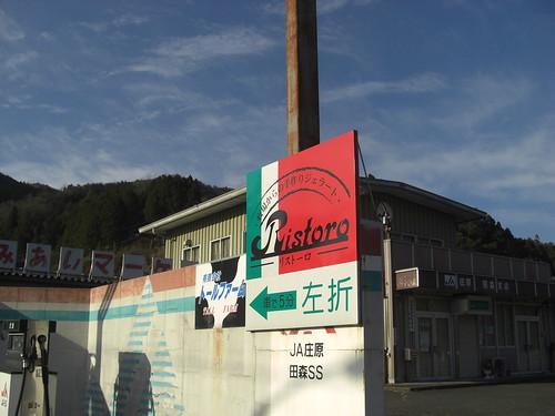 リストーロ 東城 広島 画像 24