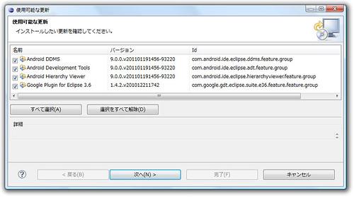 Android SDK で 3.0 Honeycomb プレビュー版をテスト01