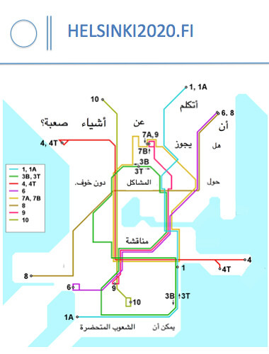 helsinki-metro-map-in-arabic