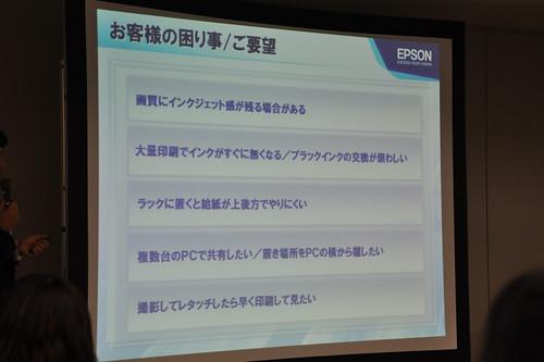 EPSON PX-5V Blogger Meeting_029