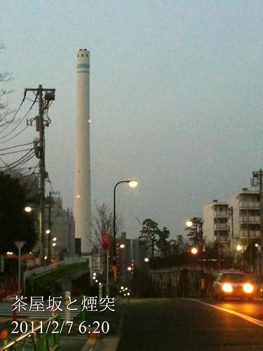 早朝ウォーキング(2011/2/7): 茶屋坂と清掃工場の煙突