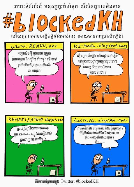 #blockedKH (Khmer)