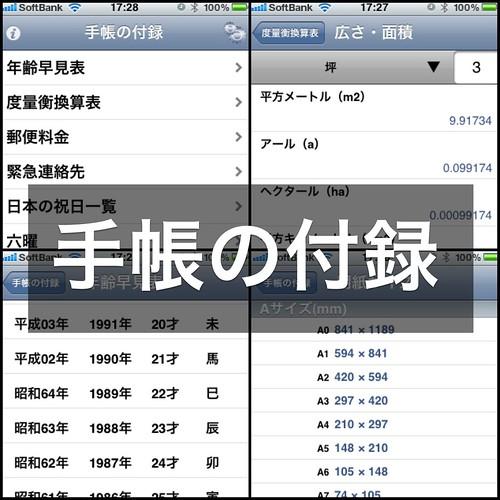 iPhoneアプリ「手帳の付録」