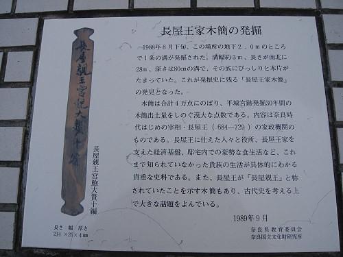 長屋王邸跡(イトーヨーカドー)-08