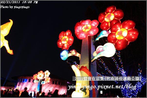 2011苗栗燈會_I6332