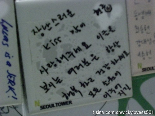 Kim Hyun Joong Words on the Tile at Seoul Tower