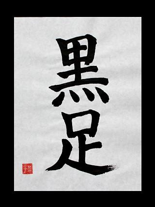 kuroashi