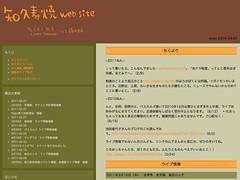 知久寿焼website