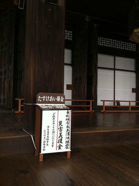 西本願寺 災害義援金募金箱