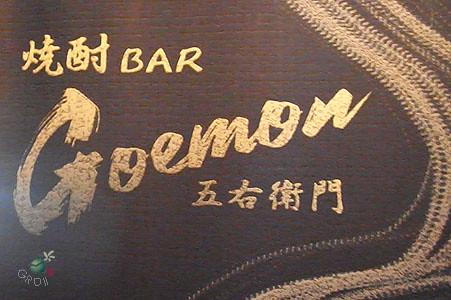 燒酌 Bar 五右衛門