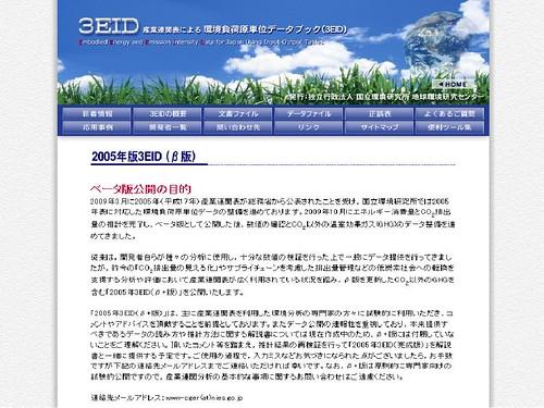 www.cger.nies.go.jp