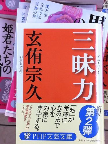 iphone4 2011-01-23 買った本 三昧力 玄侑宗久