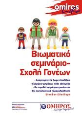 Σεμινάρια στον ΟΜΗΡΟ-Σχολή Γονέων