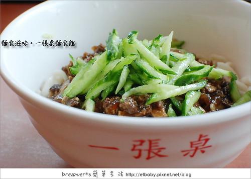 炸醬拉麵(乾)/60元