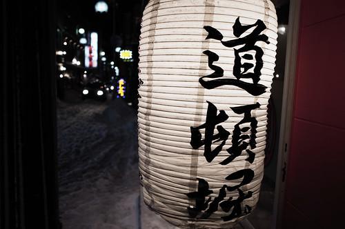 2011.02.03(R0011707_28mm