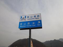 熊山遺跡登山道(車)