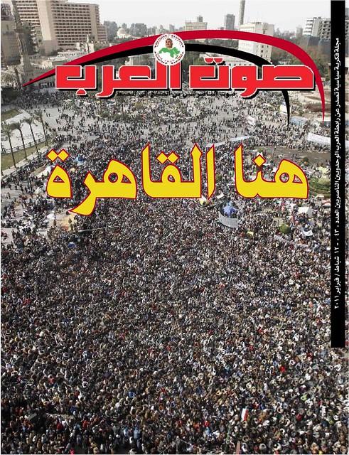 صوت العرب  -  العدد 43