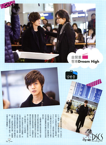 Kim Hyun Joong Top Idol Taiwanese Magazine No. 8 February Issue [HD Scans] 73