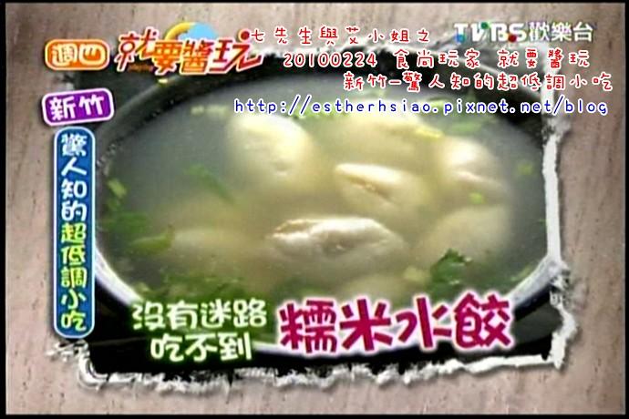 新竹低調小吃-2