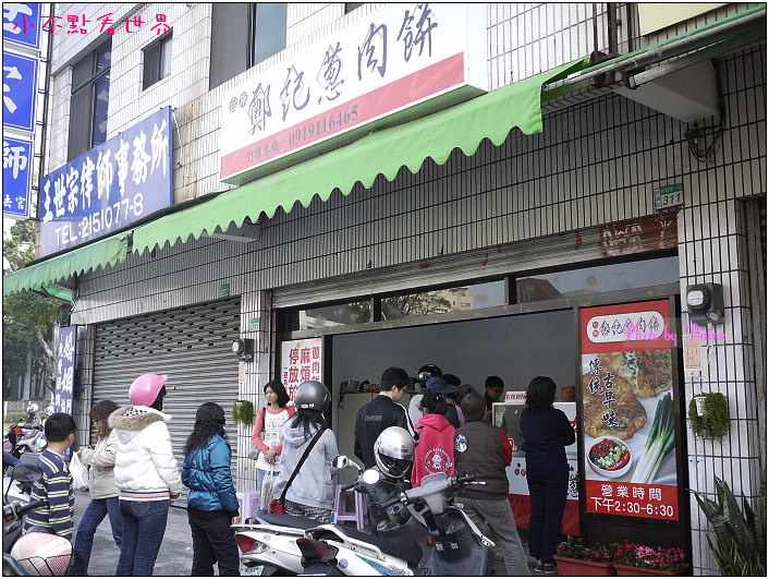鄭記蔥肉餅 (1).jpg