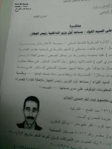 وثيقة:- مجدى الجلاد حصل على رشوة من هشام طلعت مصطفى