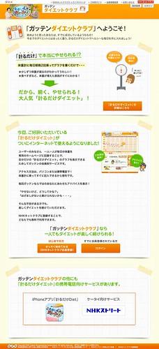 NHKのダイエットクラブ