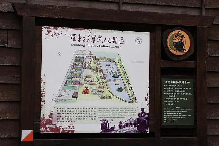 羅東林業文化園區001