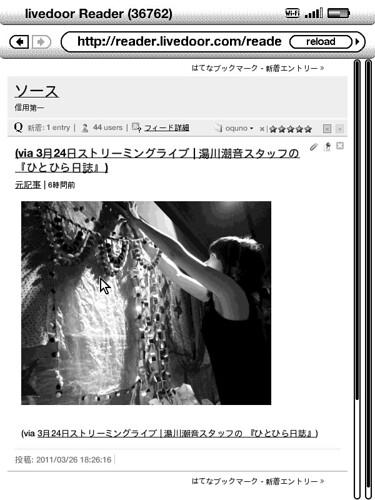 using livedoor Reader on Kindle built-in browser