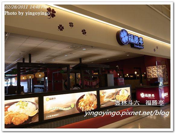 雲林斗六_福勝亭20110228_R0018318