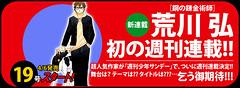 110331 - 漫畫家「荒川弘」 的全新作品《銀の匙 Silver Spoon》將從4/6開始連載!