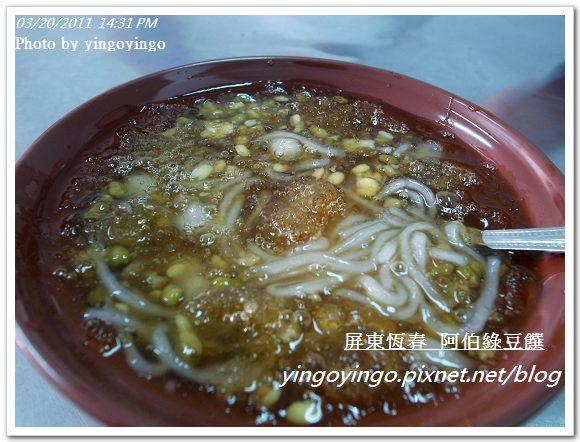 屏東恆春_阿伯綠豆饌20110320_R0018588