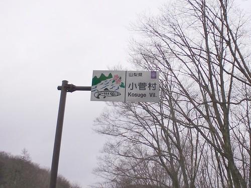 松姫峠頂上の看板、大月側から