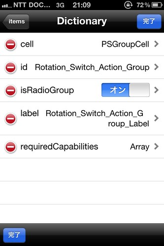 12 General.plist - deleting item16 rc of Rotation_Switch_Action_Group
