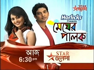 Megher Palok Star Jalsha Serial