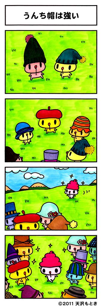 むー漫画5_うんち帽は強い