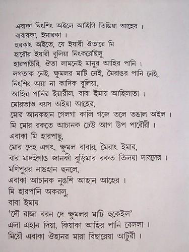 Ningsing2 by Dr Ashok Sinha