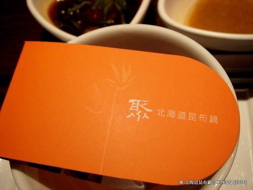 20110410 聚北海道昆布鍋_01