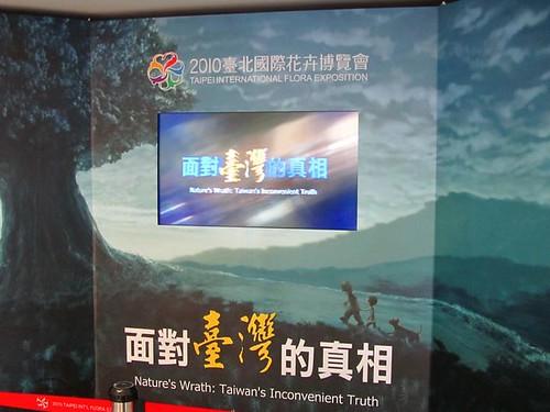 2011台北花博-故事館-面對臺灣的真相.JPG