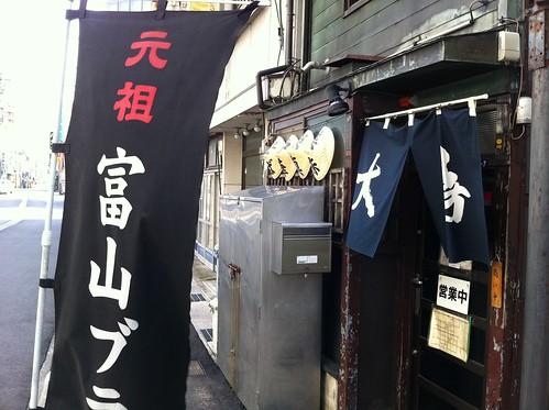 元祖富山ブラック大喜(本店)の店構え