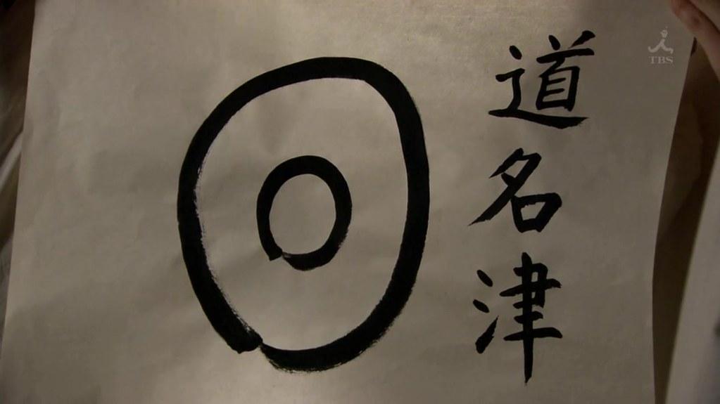 人人-仁醫完結篇-01.mkv_20110424_010823.jpg